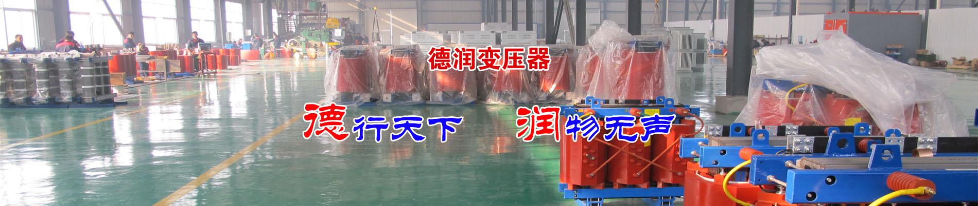 七台河干式变压器厂