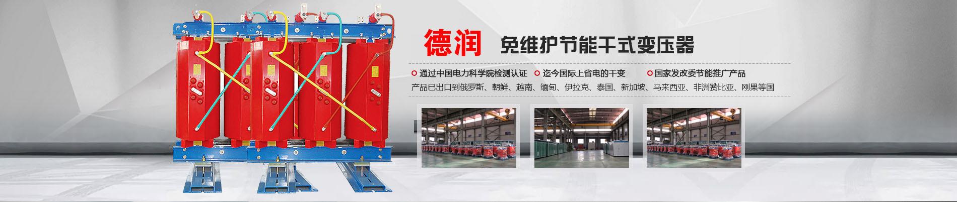 七台河干式变压器厂家